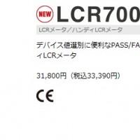 Sanwa LCR700 LCR meter